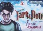 Harry Potter propaguje czarn� magi� i satanizm? Bzdura, przede wszystkim uczy tolerancji - dowodz� badania psycholog�w