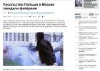 Zaj�cia pod polsk� ambasad� w Moskwie: petardy, podpalenie
