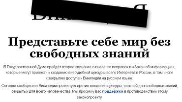 Strona rosyjskiej Wikipedii została zamknięta na dobę