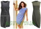 Asymetryczne sukienki - zobacz najciekawsze modele