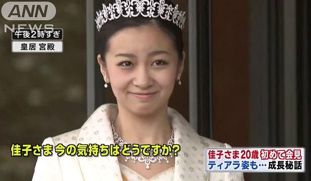 Księżniczka Kako