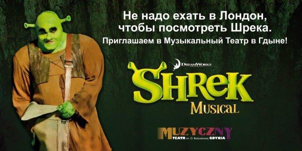 """Ju� nie tylko na zakupy. Rosjanie przyje�d�aj� te� do nas na... """"Shreka"""""""