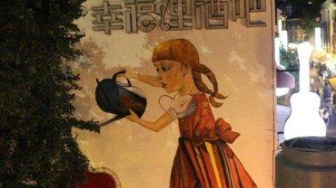 Wycinanka ju gotowa mo na sta patrze i podziwia for Mural dziewczynka z konewka