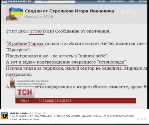 Wpis lidera separatyst�w Girkina na portalu Vkontakte