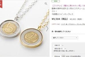 Wysokiej klasy naszyjnik z... pięciozłotówką. Taką biżuterię naprawdę sprzedają w Japonii
