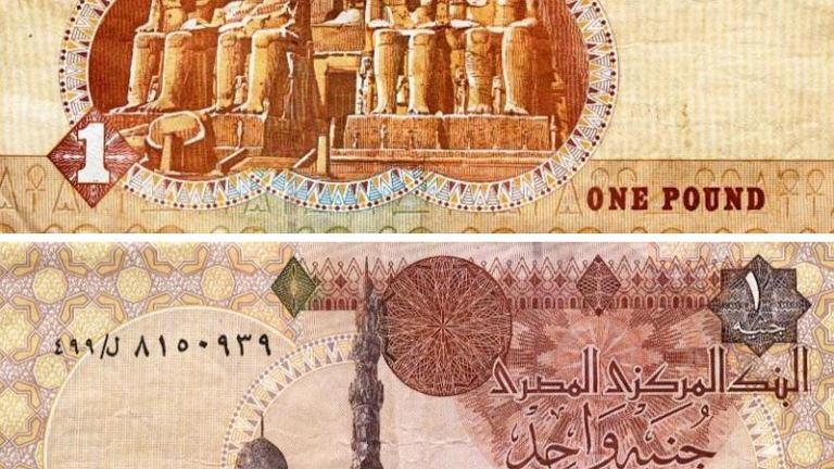 Egipt waluta - 1 funt egipski