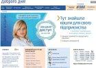 Ukraińskie banki wołają o pomoc