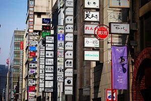 Japonia Tokio - Ginza