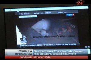 """Przekaz podprogowy w rosyjskiej telewizji? """"Gwardia Narodowa to mordercy"""""""