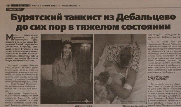 """Z rosyjskiej gazety usuni�to artyku� o czo�gi�cie rannym w Donbasie. Pracownicy """"Nowej Buriacji"""" trzy dni wycinali tekst no�yczkami"""
