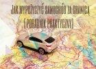 Wypo�yczenie auta za granic� - jak to zrobi�? Bardzo praktyczny poradnik dla pocz�tkuj�cych [PODRӯUJ Z G�OW�]