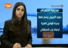Saudyjska prezenterka wyst�pi�a na wizji bez zas�ony. Jej w�osy zszokowa�y konserwatyst�w