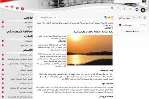 """Strona urz�du po arabsku: """"Nasi klienci m�wi� w tym j�zyku"""""""