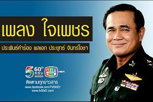 """Premier Tajlandii napisał piosenkę na walentynki. Rząd zaprzecza: """"Diamentowe serca"""" nie są o miłości"""