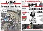 """Krytyka """"rosyjskiej"""" kultury to ekstremizm. Zarzuty wobec opozycyjnej gazety"""