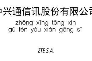 Co znacz� i jak poprawnie wymawia� nazwy chi�skich firm?  [PORADNIK]