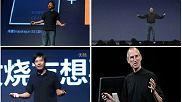 Chińczycy podrabiają nawet Steve'a Jobsa