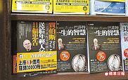 Chińczycy podrobili nawet biografię Steve'a Jobsa