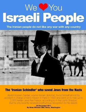 We <3 You Israeli People